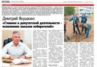 Дмитрий Якушкин: «Главное в депутатской деятельности - исполнение наказов избирателей»